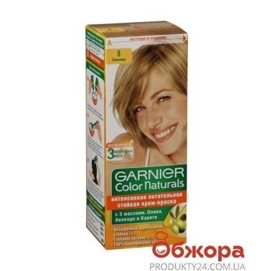 Краска для волос Гарниер (Garnier) Color naturals 8 – ИМ «Обжора»