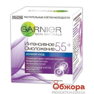 Крем ночной Гарниер (Garnier) SN для лица Интенсивное омоложение от 55лет 50мл – ИМ «Обжора»