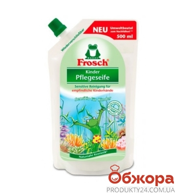 Мило Frosch дитяче 500мл – ІМ «Обжора»