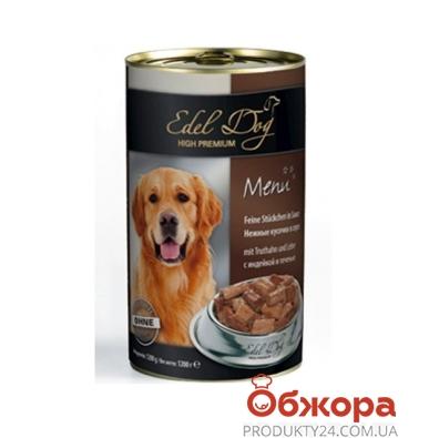 Корм для собак Эдел (Edel Dog) индюк+печень 1,2 кг – ИМ «Обжора»