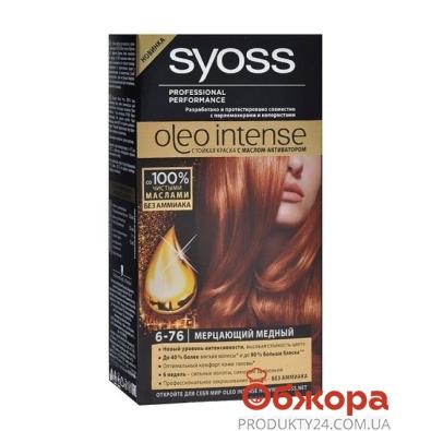 Краска Сьёс (Syoss)  Oleo Intense 6-76 мерцающий медный 115мл – ИМ «Обжора»