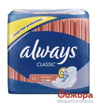 Прокладки Олвейс (Always) Classic гіг. прокл. Normal Single 10шт – ИМ «Обжора»