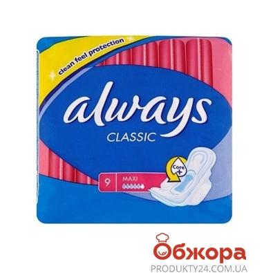 Прокладки Олвейс (Always) Classic гіг. прокл. Maxi Single 9шт – ИМ «Обжора»