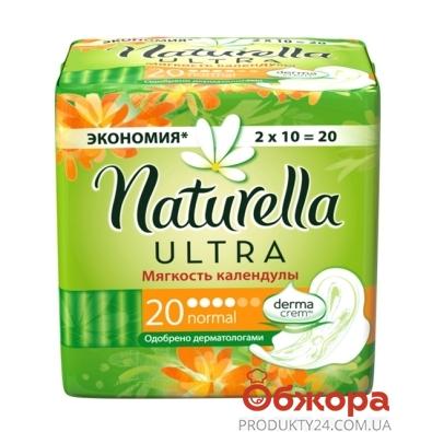 Прокладки Натурелла (Naturella) Ультра нормал DUO Календула 20шт – ИМ «Обжора»