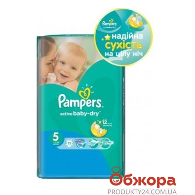 Подгузники  Памперс (Pampers)  актив беби джуниор 11*12 – ИМ «Обжора»