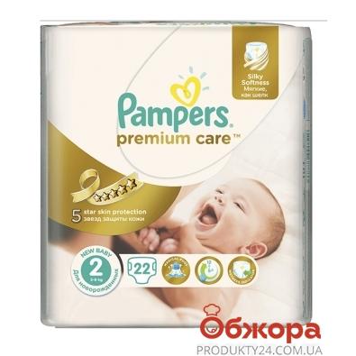 Подгузники  Памперс (Pampers)  КОТТОН Mini  (2) 3-6кг 22 шт – ИМ «Обжора»