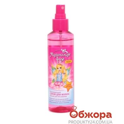 Спрей Маленькая фея для волос Лёгкое расчёсывание 160мл – ИМ «Обжора»