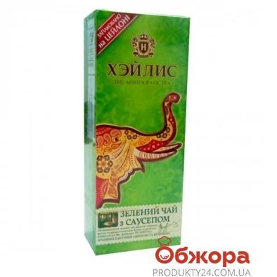 Чай Хейлис (Hyleys) Зеленый с суаусепом 20п*1,5г – ИМ «Обжора»