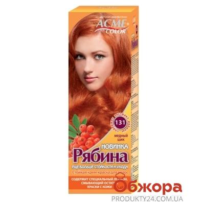 Краска Рябина для волос N131 медный шик – ИМ «Обжора»