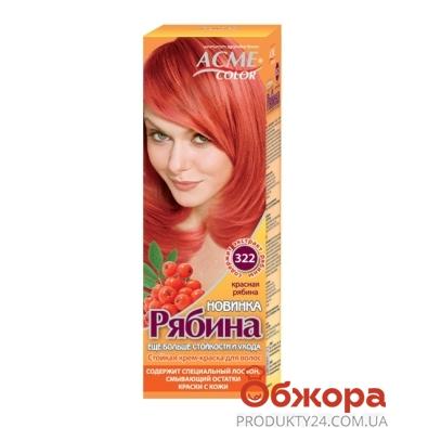 Краска Рябина для волос N322 красная рябина – ИМ «Обжора»