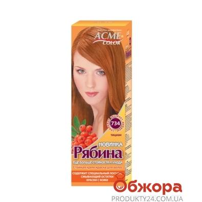 Краска Рябина для волос N734 тициан – ИМ «Обжора»