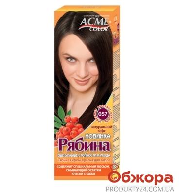 Краска Рябина для волос N057 натуральный кофе – ИМ «Обжора»