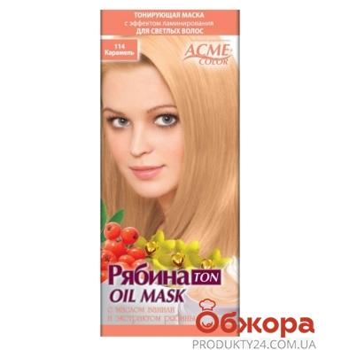 Тонирующая маска для волос Рябина TON N114 карамель – ИМ «Обжора»