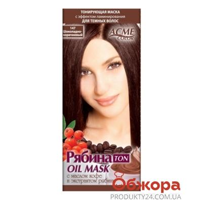 Тонирующая маска для волос Рябина TON N147 шоколадно-коричневый – ИМ «Обжора»