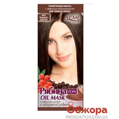 Тонирующая маска  для волос Рябина TON N043 темный каштан – ИМ «Обжора»