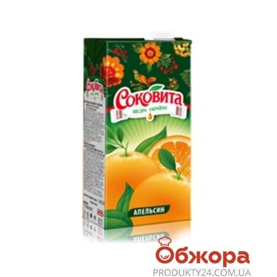 Сок Соковита Апельсин 0,95 л – ИМ «Обжора»