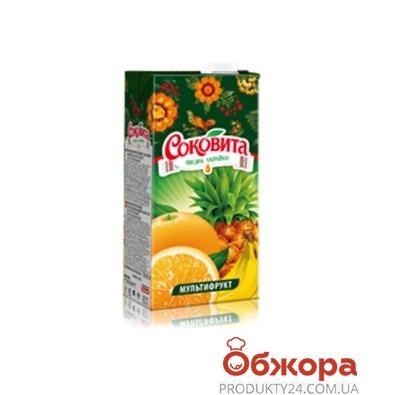 Сок Соковита Мультифрукт 0,95 л – ИМ «Обжора»