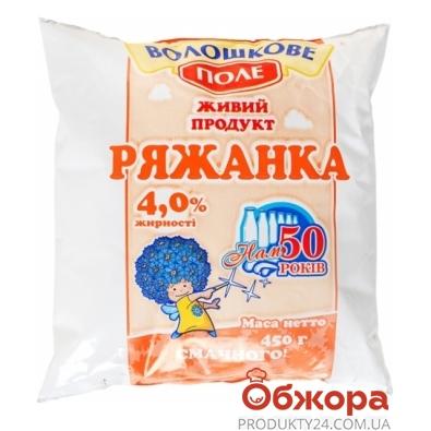 Ряженка Волошкове поле 4% 450 г – ИМ «Обжора»