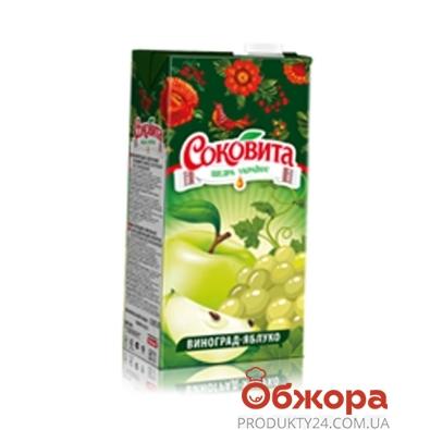 Сок Соковита 0,95л Виноград-Яблоко – ИМ «Обжора»