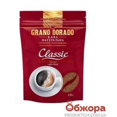 Кофе Золотое зерно Грано Дорадо Классик 130 г – ИМ «Обжора»