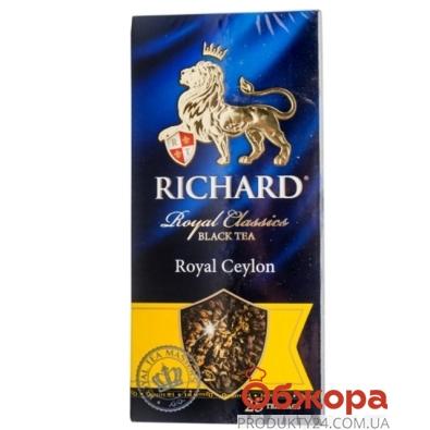 Чай Ричард (Richard) Роял Цейлон 25п*2г – ИМ «Обжора»