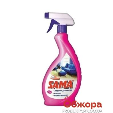 Средство Кама (САМА)для чистки ковров и мебели спрей 500 мл – ИМ «Обжора»