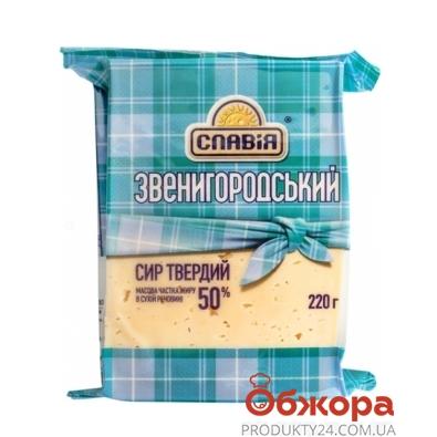 Cыр Славия Звенигородский 50% 220 г – ИМ «Обжора»