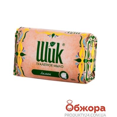 Мыло Шик Лимон 150г – ИМ «Обжора»