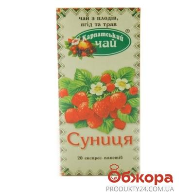 Чай Карпатский чай Земляника 20п*2г – ИМ «Обжора»
