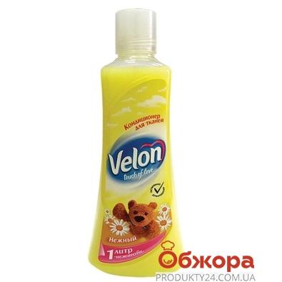 Кондиционер Велон (Velon) для белья Нежный 1 л – ИМ «Обжора»