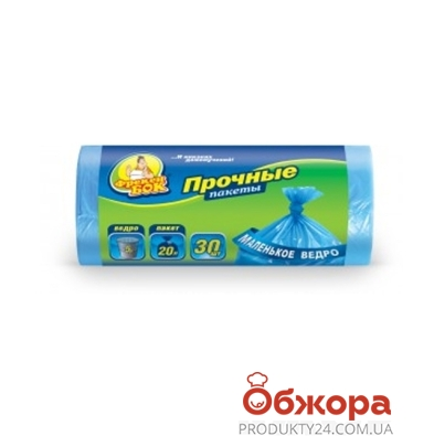 Пакеты Фрекен Бок для мусора 45*50/20л. 30шт. (син.) – ИМ «Обжора»