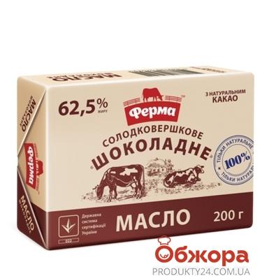 Масло Ферма 200г шоколадное 62,5% – ИМ «Обжора»