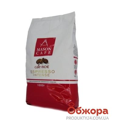 Кофе Масон (Мason) Cafe в зернах эспрессо 1кг – ИМ «Обжора»