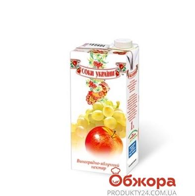 Сок Соки Украины 1л Виноград-Яблко – ИМ «Обжора»