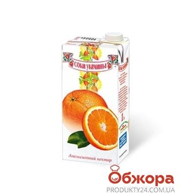 Сок Соки Украины Апельсин 1 л – ИМ «Обжора»