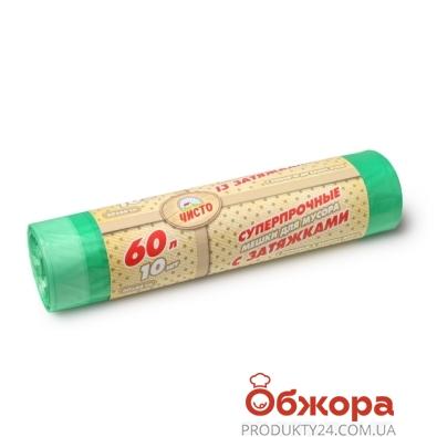 Мешки для мусора Чисто 60л. с затяжками 10шт. – ИМ «Обжора»