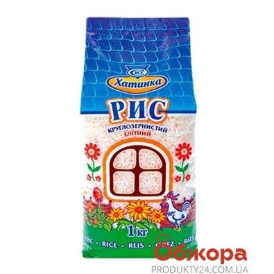 Рис Хатынка круглозернистый 1кг – ИМ «Обжора»