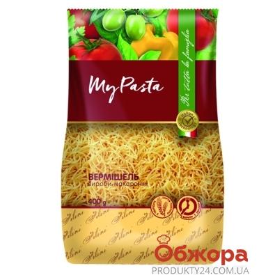 Вермишель Май паста (My Pasta) 400 г – ИМ «Обжора»