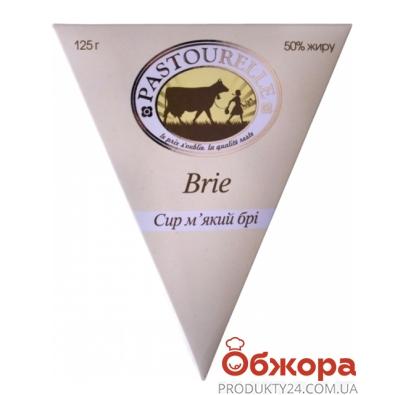 Cыр Пасторелли (Pastourelle) Бри 50% Pastourelle 125 г – ИМ «Обжора»