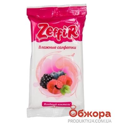 Салфетки влажные Зефир (Zeffir) Ягодный коктейль 15 шт. – ИМ «Обжора»