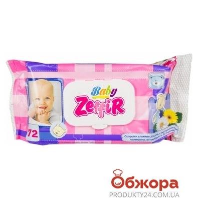 Салфетка  Зефир (Zeffir) Baby влажные 72 шт с клапаном – ИМ «Обжора»
