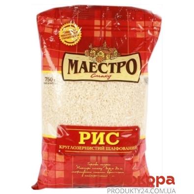 Рис Маэстро Вкуса 750г длинный шлиф. – ИМ «Обжора»