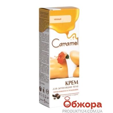 Крем Карамел (Caramel)  для депиляции 100 мл зона бикини – ИМ «Обжора»
