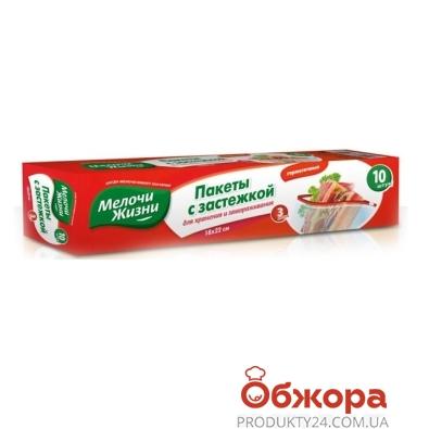 Пакеты Мелочи Жизни с застежкой 3л/10 шт. – ИМ «Обжора»