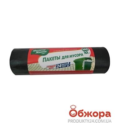 Пакеты Мелочи Жизни для мусора 160л/10 шт. – ИМ «Обжора»