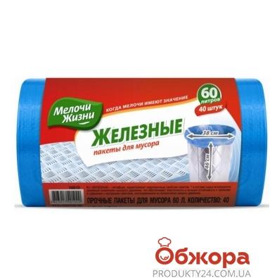 Пакеты Мелочи Жизни для мусора 60л/40 шт. – ИМ «Обжора»