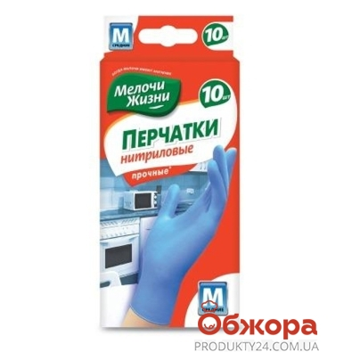 Перчатки Мелочи Жизни универс. нитриловые одноразовые  10шт/уп М – ИМ «Обжора»