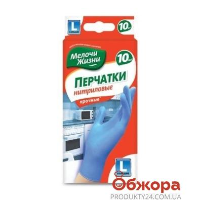 Перчатки Мелочи Жизни универс. нитриловые одноразовые  10шт/уп L – ИМ «Обжора»