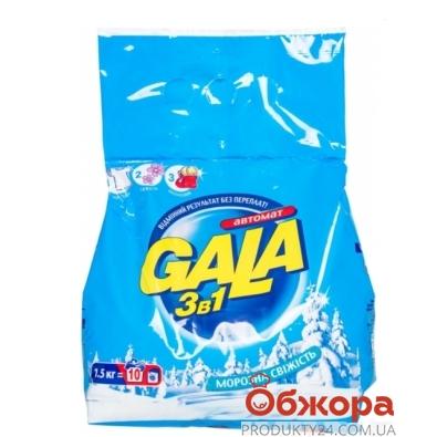 Стиральный порошок Гала (GALA) Автомат Морозная свежесть 1,5 кг. – ИМ «Обжора»