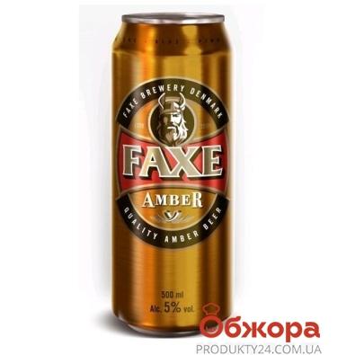 Пиво Факс (Faxe) амбер 0,5 л – ИМ «Обжора»